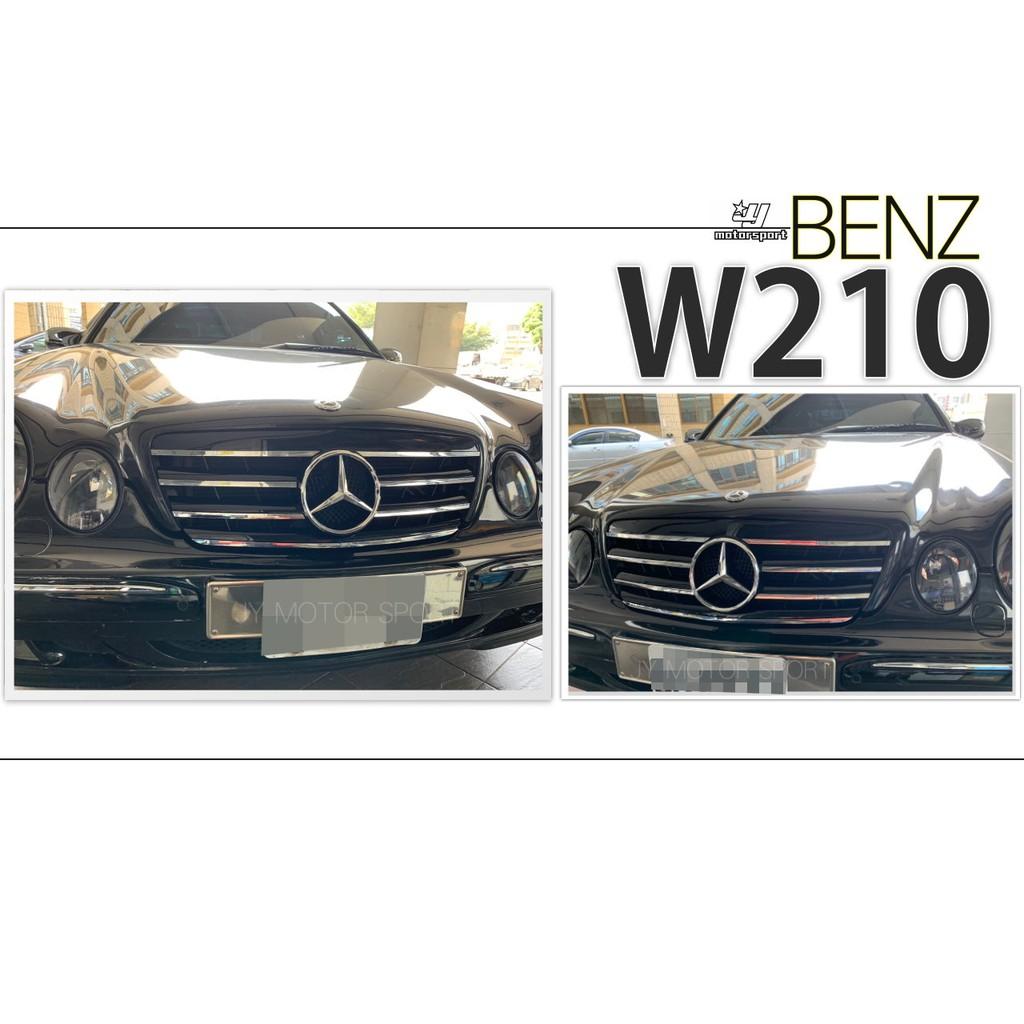 小傑車燈精品--全新 賓士 W210 2000年 小改款 四線 電鍍銀 改裝跑車大星 水箱罩 水箱柵 實車
