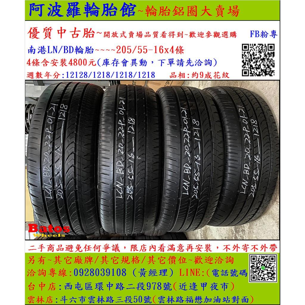 中古/二手輪胎 205/55-16 陸馳凌輪胎 8成新 米其林/馬牌/橫濱/普利司通/TOYO/瑪吉斯/固特異