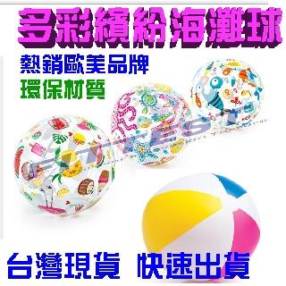 【Fittest】台灣現貨 多款 海灘球 沙灘球 遊戲球 充氣球 手拍球 排球 游泳 玩水 美國 INTEX 59040 新竹縣