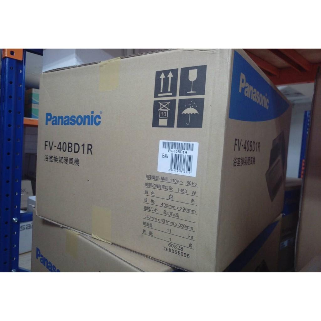 Panasonic國際牌暖風機四合一(FV-40BD1R)--*只能宅配*/排風扇/換氣扇/乾燥機