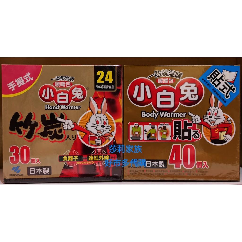Costco 好市多代購 日本製 小白兔暖暖包 握式 竹炭 手握式 貼式 暖暖包 整盒