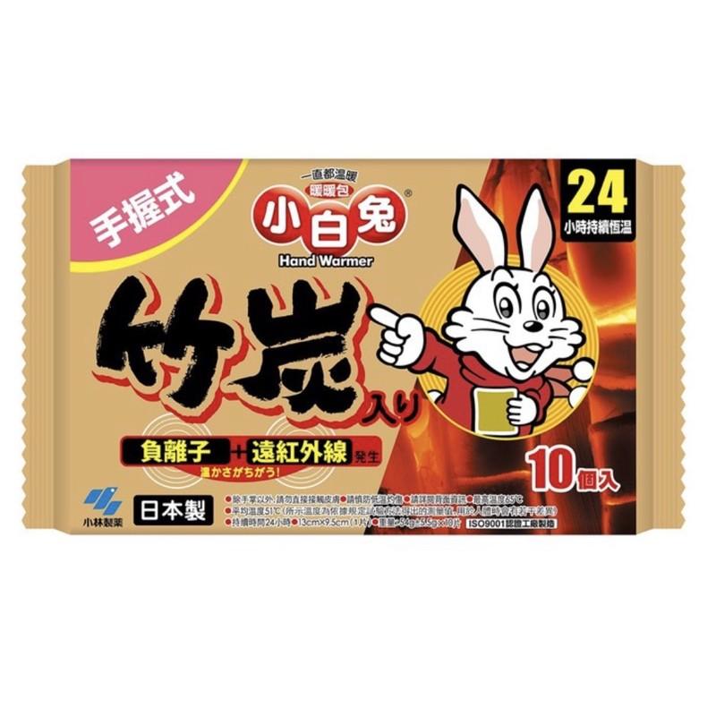 小林製藥 小白兔暖暖包 手握式 手持式 竹炭暖暖包 日本製