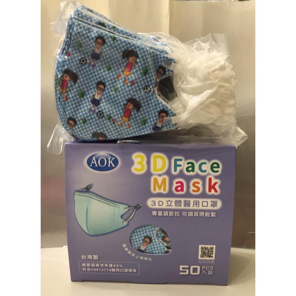 AOK 飛速3D立體醫用口罩 (S)50入/盒(含調節扣)