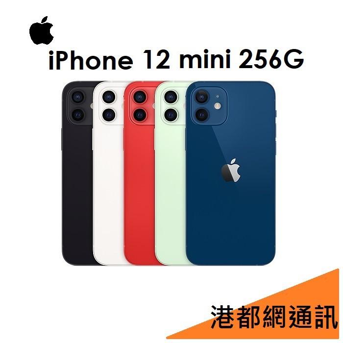 APPLE iPhone 12 mini 256G 5G手機 I12