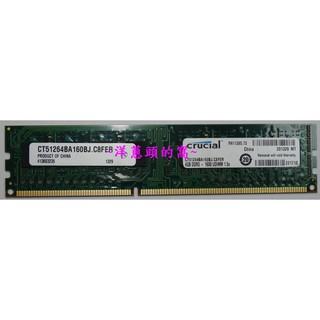 【洋蔥頭的窩】 美光 Micron Crucial DDR3 - 1600 4G 8G RAM 寬版 (單/ 雙 面)終保