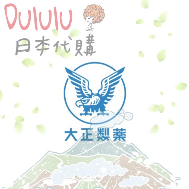🔆日本 大正系列 微粒 44 葛根 210 太田 若元 漢方 米奇 筆型