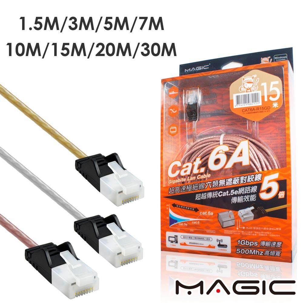 MAGIC Cat.6A 極細純銅 超高速網路線(專利折不斷接頭) 台灣製 高速網路線 RJ45網路線【現貨】