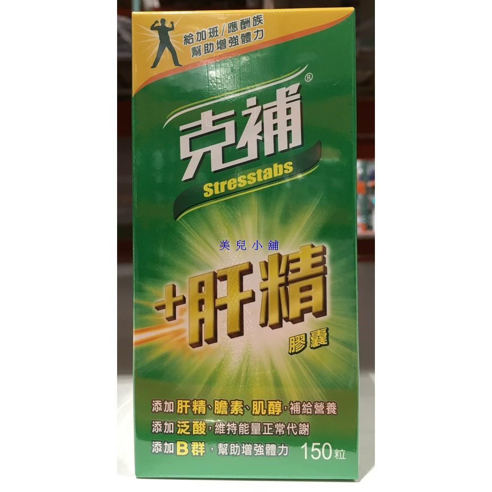 美兒小舖COSTCO好市多代購~克補+肝精膠囊(150粒/罐)