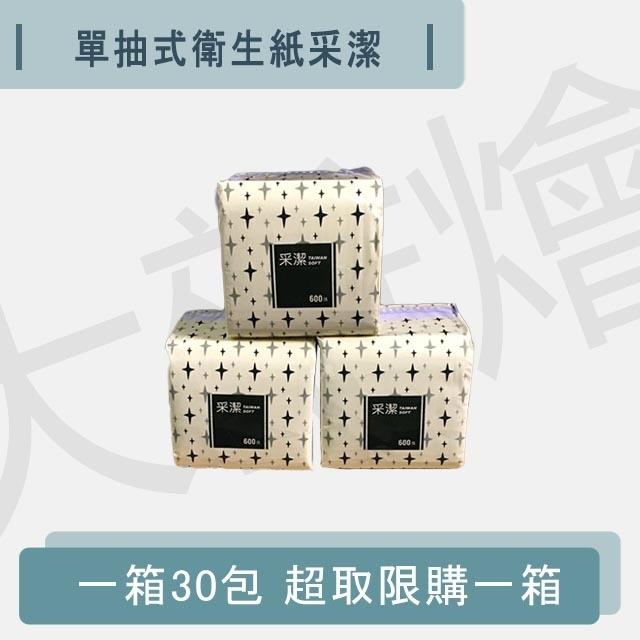 含稅 單抽式衛生紙采潔  一包300抽 一箱30包  衛生紙  小包抽取衛生紙(可超商取貨)