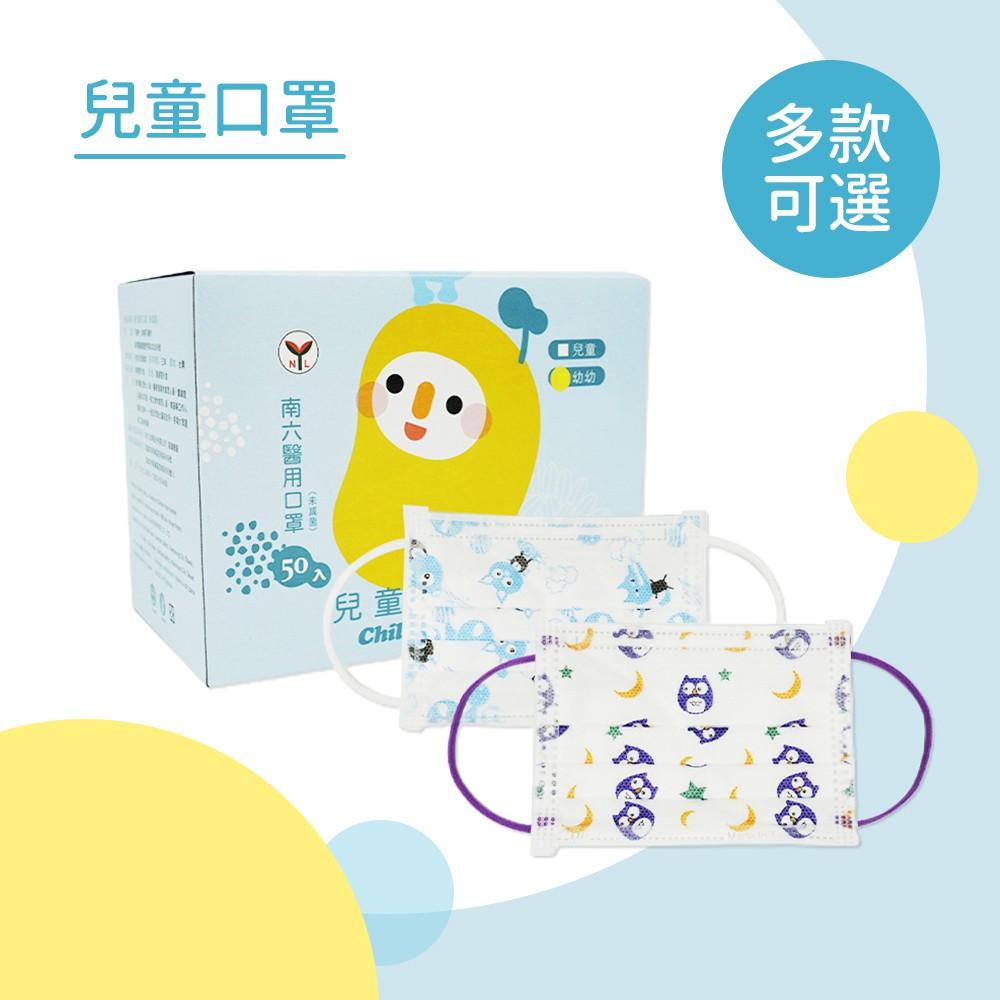 南六 醫用 彩色 醫療口罩 MD雙鋼印 幼幼款 兒童款 (50入/盒) 多款可選