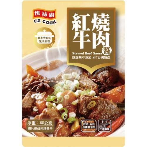 憶霖快易廚 紅燒牛肉醬(60gx6入) 買5送1 共6包
