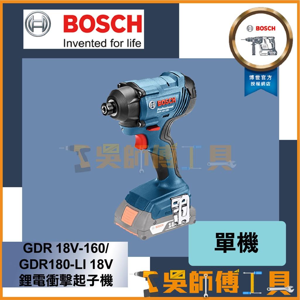 *吳師傅工具*博世 BOSCH GDR 18V-160/GDR180-LI 18V 鋰電衝擊起子機 (空機)