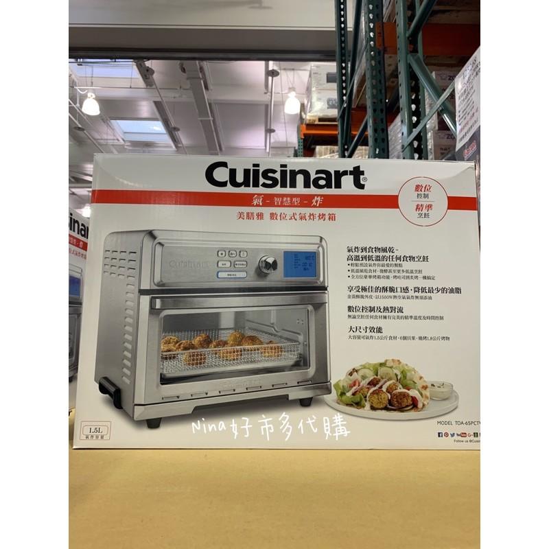 現貨特價.Cuisinart 美膳雅 17公升數位式氣炸烤箱TOA-65TW(1入) Costco 好市多 代購