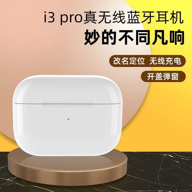 🔥現貨🔥 藍牙耳機 二代藍牙耳機彈窗i27立體聲 三代Pro改名定位觸控無線藍牙耳機5.0