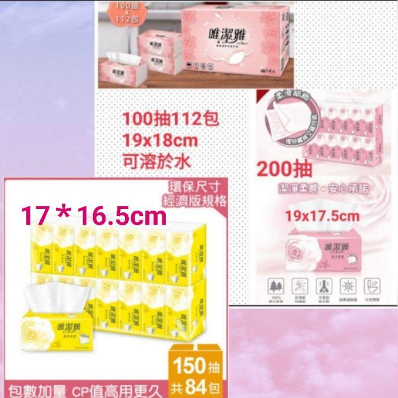 元💋唯潔雅200抽48包100抽112包潔淨柔感抽取式衛生紙