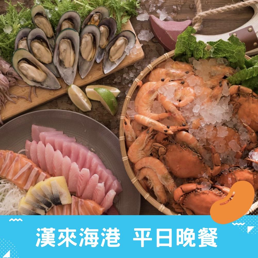 【漢來海港】餐廳 敦化/天母 平日 自助晚餐 餐券 [使用需加價55][台北] [福豆]