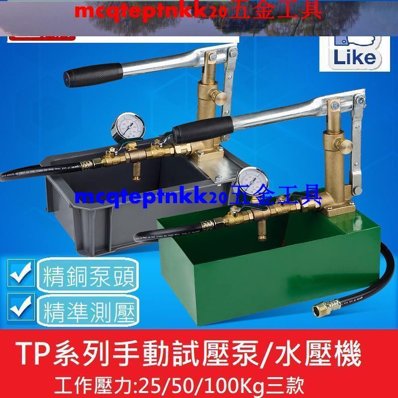 發發手動式水壓機 試壓泵全銅塑膠箱 PPR管道 試壓泵 50KG 壓力泵 試壓機 水壓泵 TP-50K-P