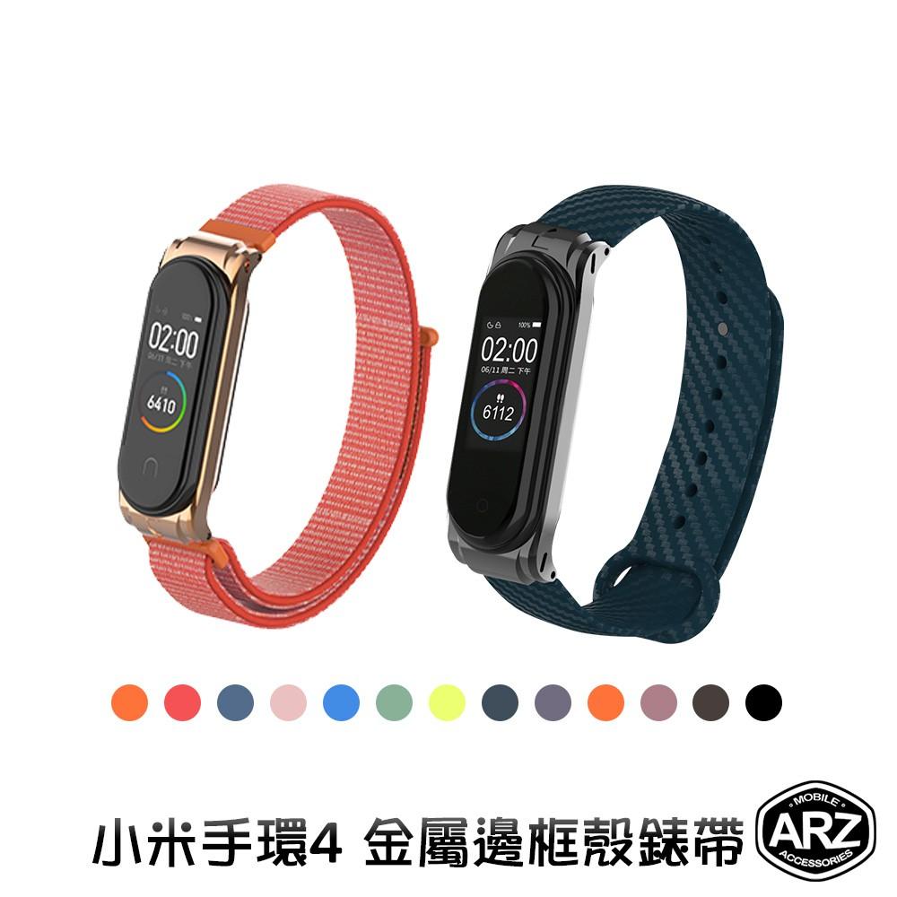 金屬邊框殼錶帶 小米手環4 輕量尼龍 運動錶帶 矽膠錶帶 手腕帶 回環式 運動手環 金屬保護框 替換帶 小米4 ARZ