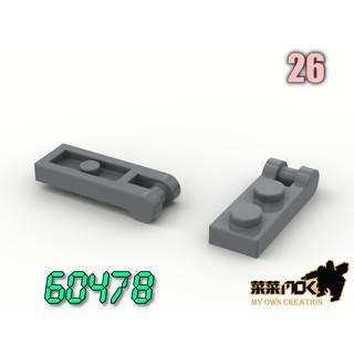 26 1X2 多色顆粒附握把磚 第三方 散件 機甲 moc 積木 零件 相容樂高 LEGO 散件 開智 60478 臺南市