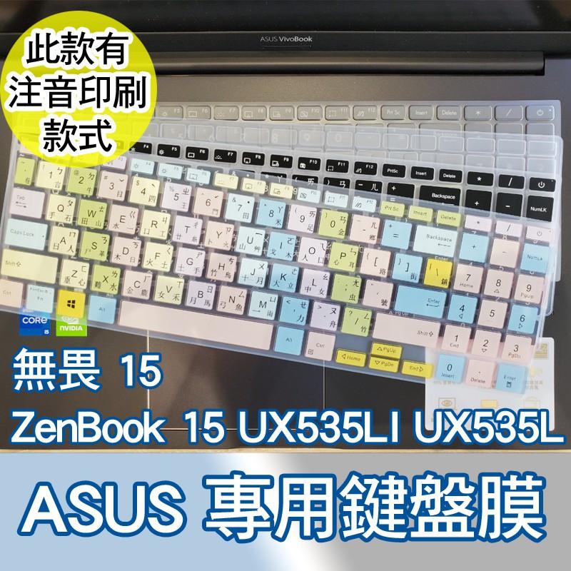 注音 ASUS 無畏 15 ZenBook Pro 15 UX535LI UX535L 鍵盤膜 鍵盤保護膜 鍵盤套