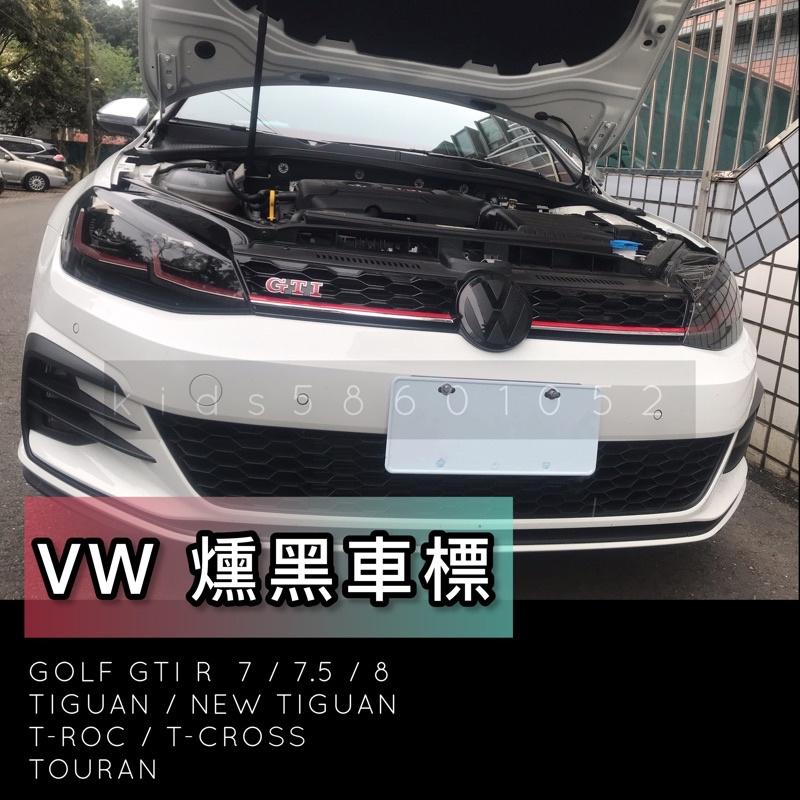 VW 燻黑車標 ACC車標 GOLF8 TIGUAN GOLF GTI TOURAN T-ROC T-CROSS