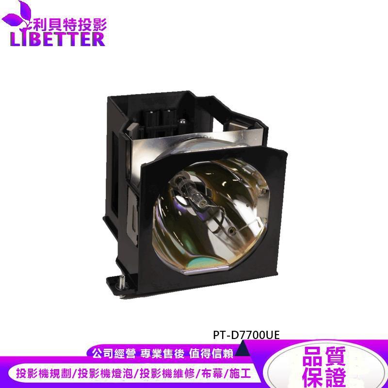 PANASONIC ET-LAD7700 投影機燈泡 For PT-D7700UE