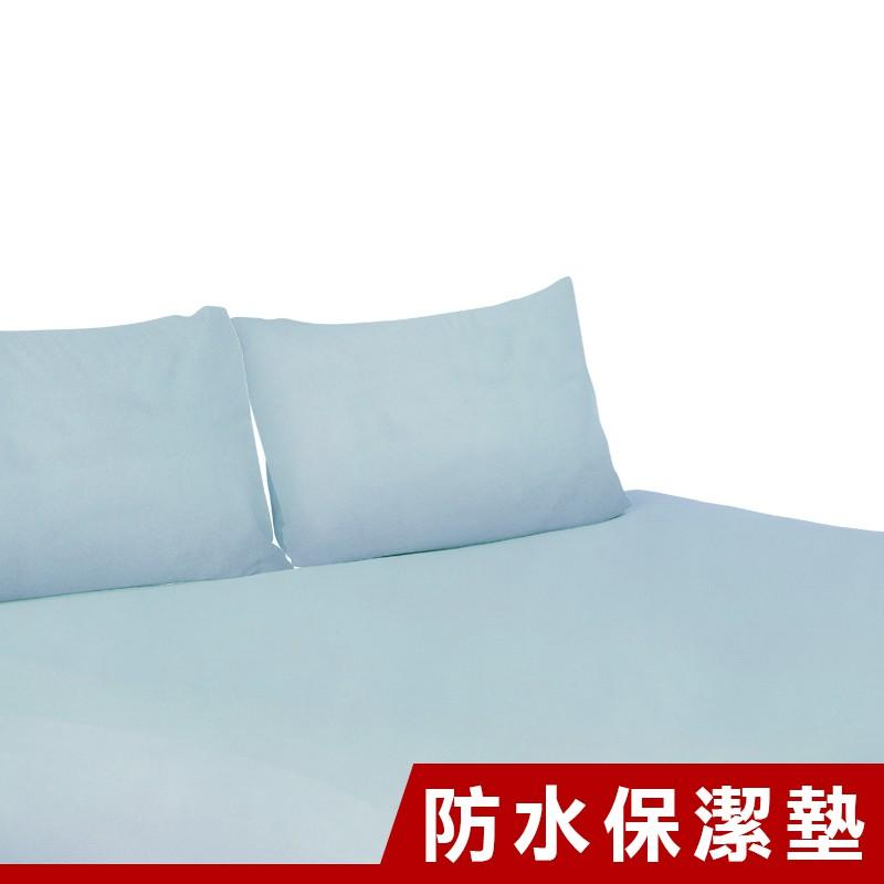 【MIT現貨40款】保潔墊 NightinCare防水保潔墊 3M技術 100% 防水 防蟎 床包 床罩 床墊套