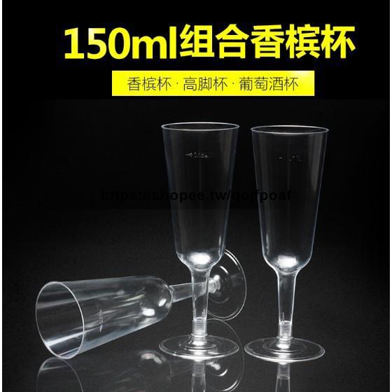 【臺灣恩善】150ml一次性塑膠香檳杯 葡萄酒杯 高腳杯透明水晶紅酒杯10只