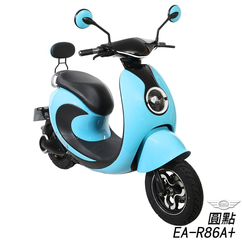 【e路通】EA-R86A+ 圓點 52V鋰電電池 500W LED燈 液晶儀表 電動車(客約) (電動自行車)