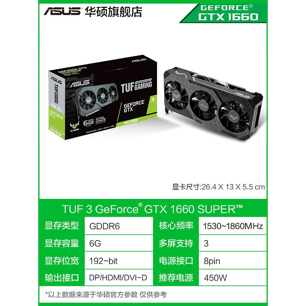 顯示卡 遊戲顯示卡/Asus/華碩GTX1660/1660S台式機電腦吃雞電競遊戲1060ti 6G電競主機1660 s
