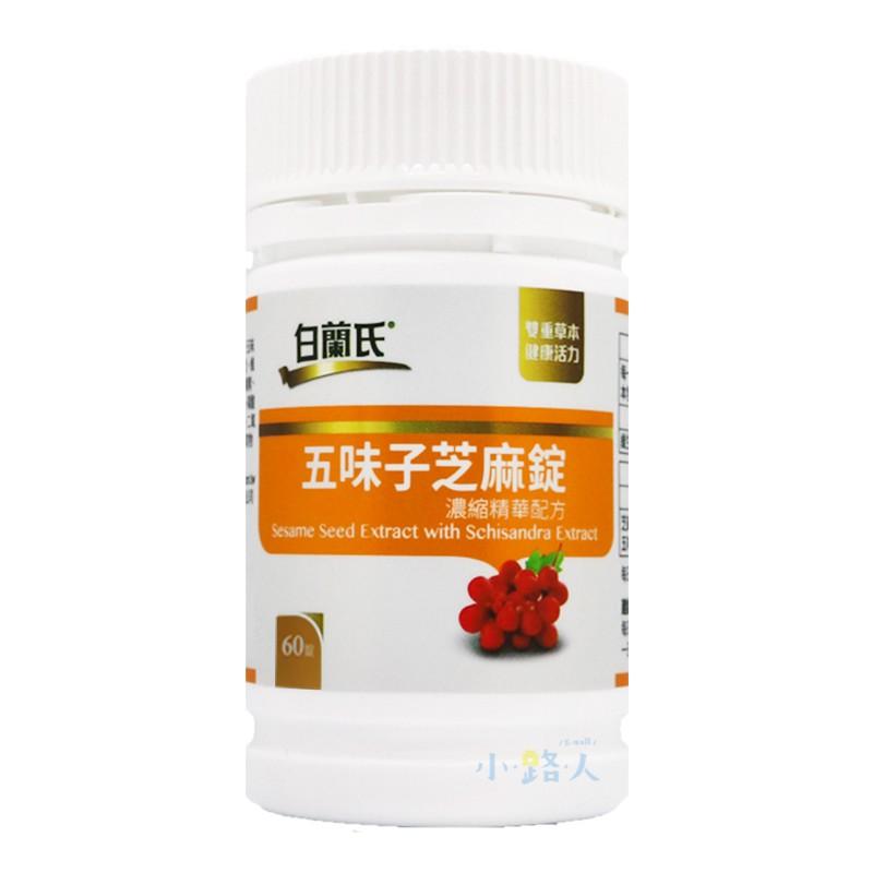 【白蘭氏】五味子芝麻錠 濃縮精華配方 (120錠/60錠)