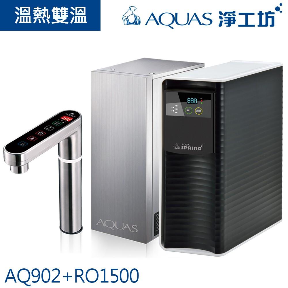 【AQUAS淨工坊】AQ902冷熱觸控櫥下型飲水機 搭配RO1500無桶直輸/直出RO逆滲透櫥下型淨水器