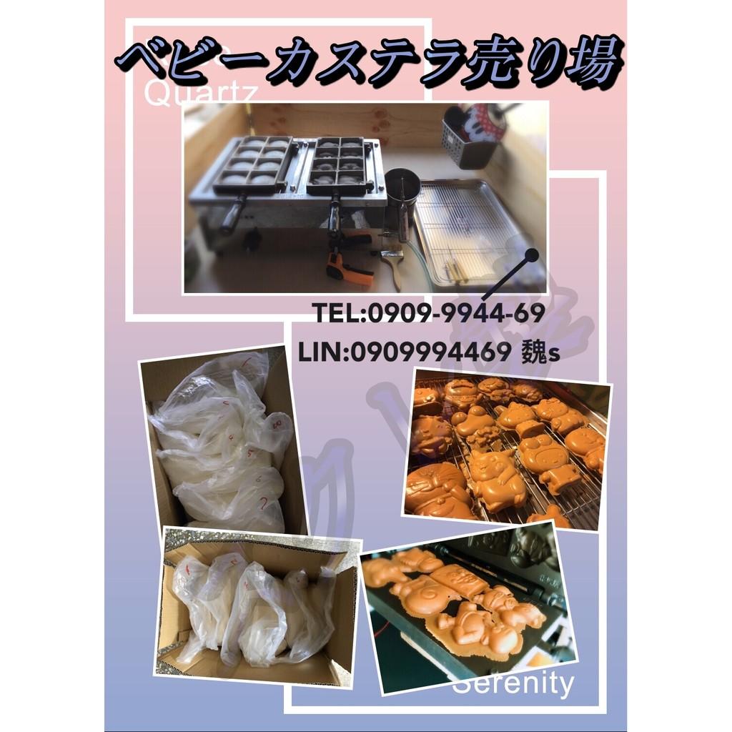 雞蛋糕模具組 新版 (含爐子) [已鍍膜、未鍍膜] - ベビーカステラ売り場