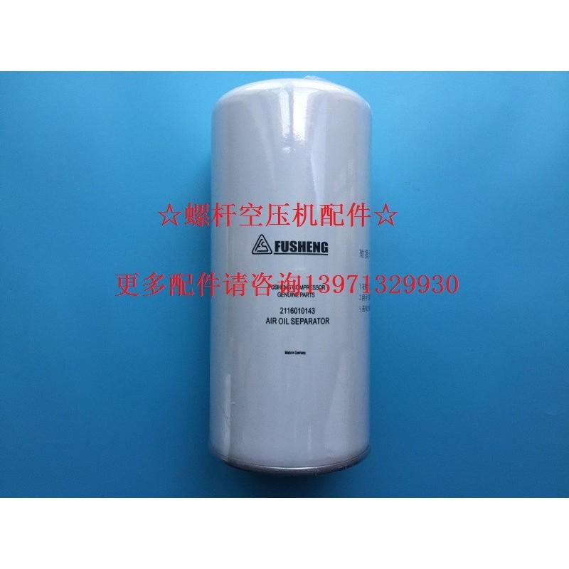 分離器芯/油分芯/油細分復盛復盛空壓機配件/油氣離器211601014。