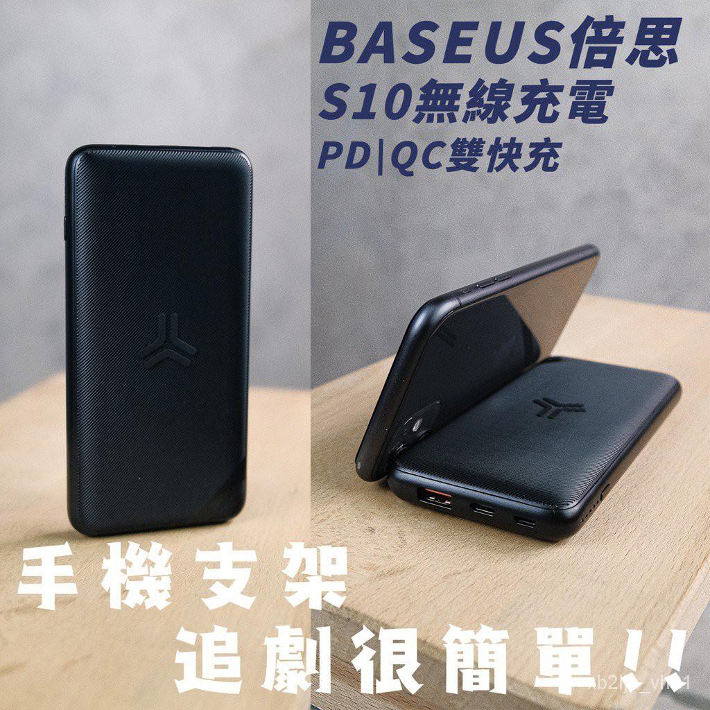 限時下殺  BASEUS倍思 S10帶支架款 無線充電移動電源  無線行動電源  行動電源 大容量10000m 3eI0