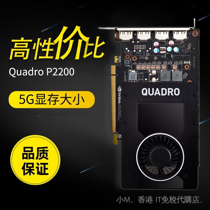 麗台Quadro P2200 5GB顯卡 P4000 8G RTX4000 P5000 RTX5000