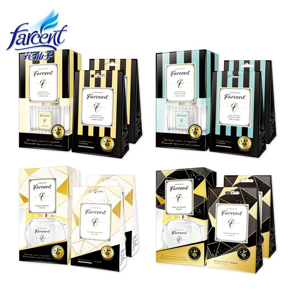 【Farcent香水】時尚香氛組合(1擴香+2香氛袋)-小蒼蘭英國梨/鼠尾草海鹽/同名花語/真我星夜