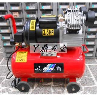 風霸GL3530( 3.5HP*30L)雙缸直接式空壓機(110/ 220V雙電壓切換式)-台灣製造足馬力 桃園市