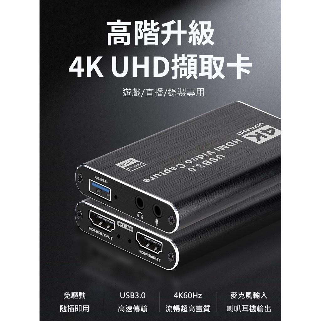 免運 HDMI 4K 60Hz 轉 USB 3.0 高清低延遲 雙輸出 擷取卡 採集卡 擷取盒 PS4 相機 直播