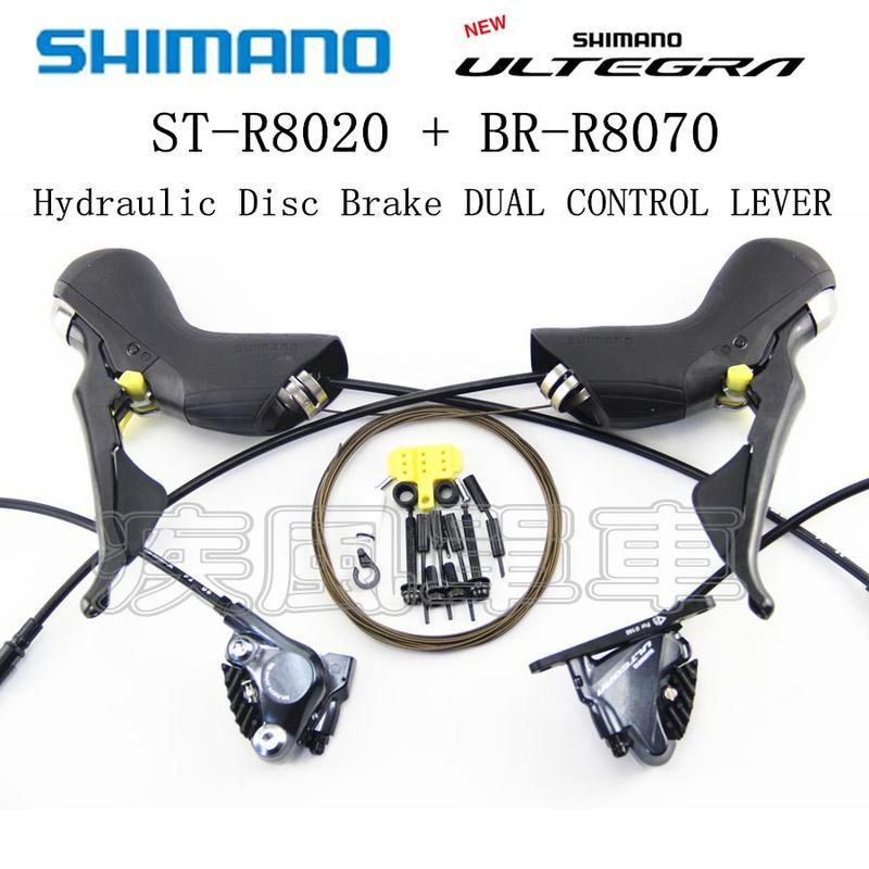 *~(疾風單車)全新SHIMANO ULTEGRA ST-R8020 2*11速 公路車油壓碟煞 J-KIT版