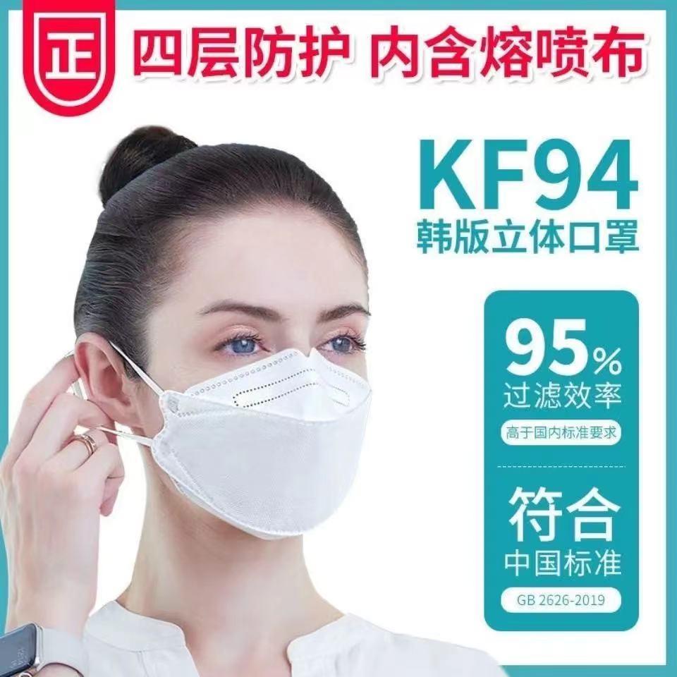 (快速出貨)韓版 KF94净新 魚形 A 魚型口罩 3D立體口罩 四層口罩 成人口罩 口罩 KF94口罩 韓國口罩