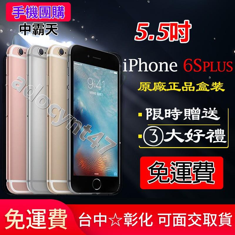 原廠盒裝 Apple iPhone 6S Plus 16G 64G (送鋼化膜+空壓殼) 5.5吋6S+ 全新庫存