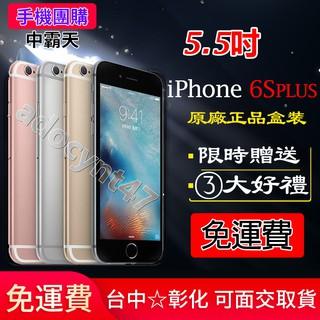 原廠盒裝 Apple iPhone 6S Plus 16G 64G (送鋼化膜+空壓殼) 5.5吋6S+ 全新庫存 彰化縣