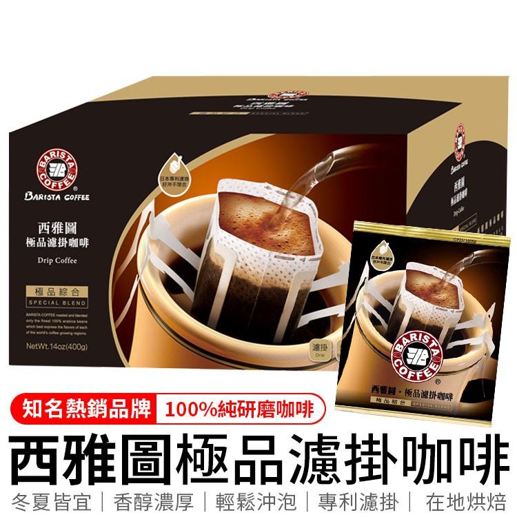 西雅圖極品綜合濾掛 濾掛咖啡 西雅圖咖啡 綜合濾掛 黑咖啡 咖啡
