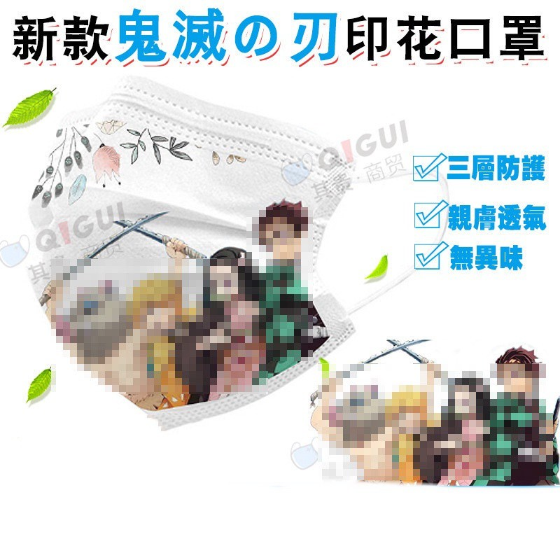 【萌萌卡通】50入 成人口罩卡通口罩 印花口罩代生產鬼滅之刃口罩 +
