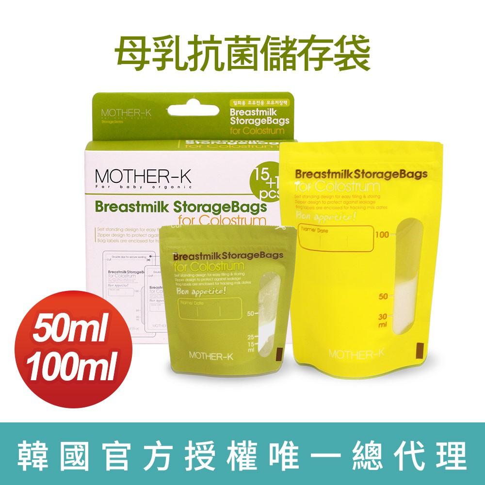 MOTHER-K 母乳抗菌儲存袋200ml