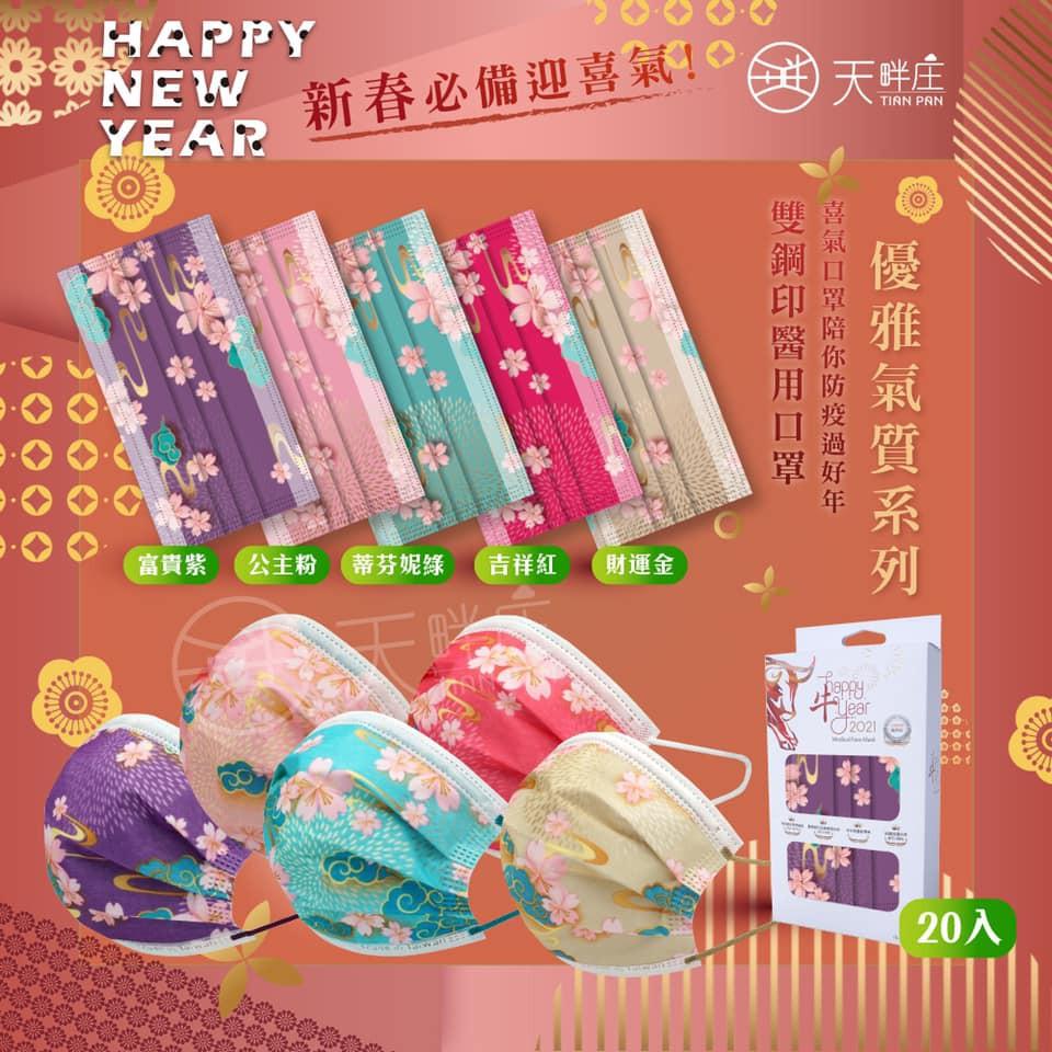 【綠洲藥局】(現貨) 優雅氣質系列【天畔庄】台灣製造 MD雙鋼印 《聚泰》醫療級成人口罩20片/盒
