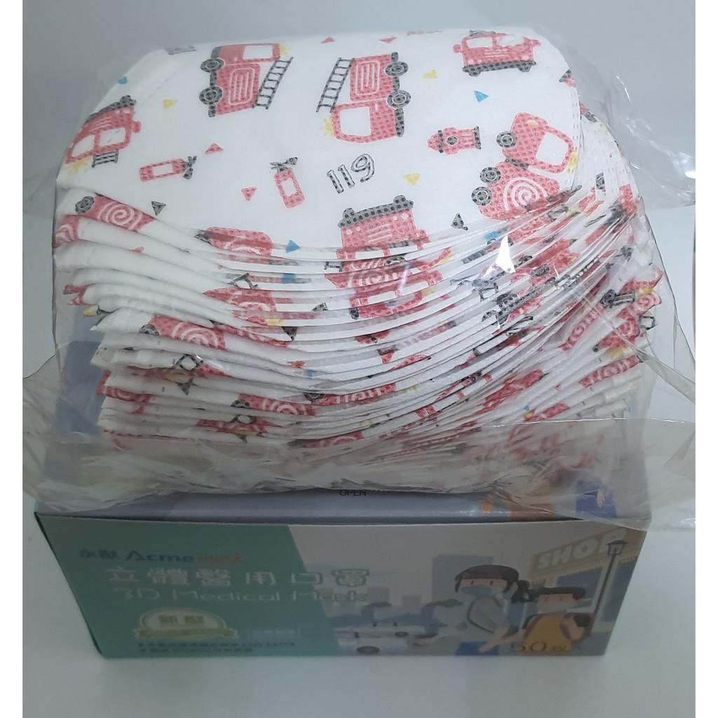 [MIT台灣製造] 現貨~消防車 永猷兒童立體醫用口罩 醫療口罩 一盒50入