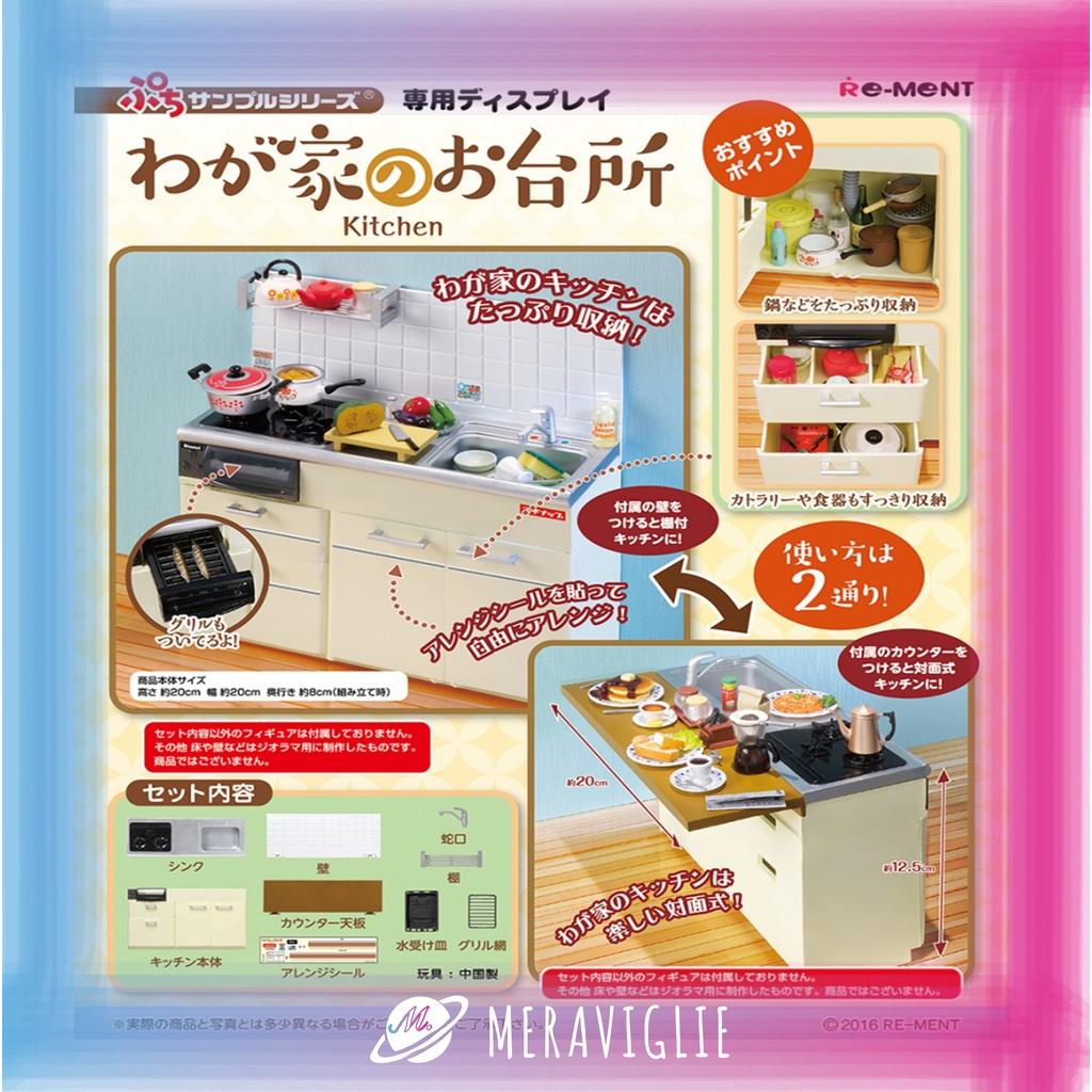 【M.M小舖】『現貨』 RE-MENT 盒玩 我家的廚房流理台 新色限定 廚房 亮綠色 灶台
