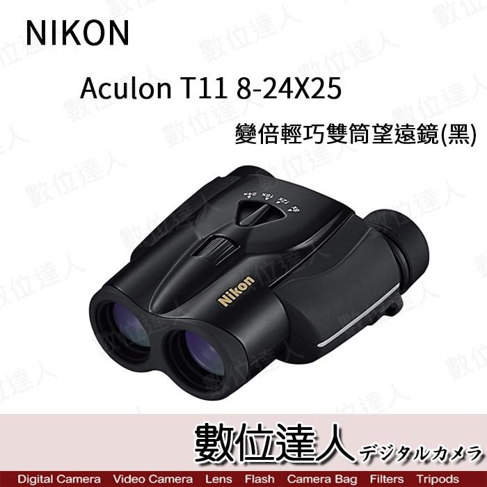 Nikon ACULON T11 Zoom 8-24x25 變倍輕巧雙筒望遠鏡